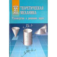 Теоретическая механика. Руководство к решению задач (решение сложных задач)