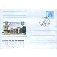 СГ(100335) Беларусь, 2002 , 550 лет Дрогичину
