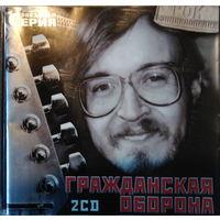Гражданская Оборона - Рок энциклопедия-2003,2 x CD, Compilation,Made in Russia.
