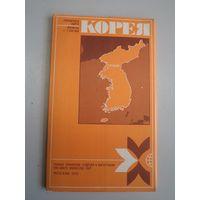 Корея. Справочная карта. 1981 г.