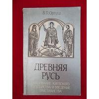 Вячеслав Оргиш Древняя Русь. Образование Киевского государства и введение христианства