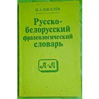 Русско-белорусский фразеологический словарь