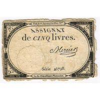 5 Ливров Франция (Серия 26798)