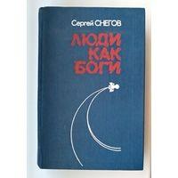 Сергей Снегов. Люди как боги