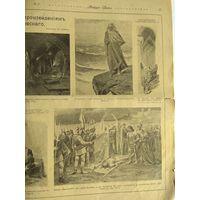 Журнал  Вокруг Света 1915