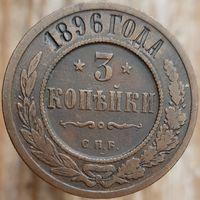 3 копейки 1896 С.П.Б.