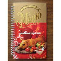 Меню традиционной русской кухни книга