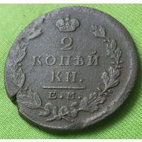 2 копейки 1824 года. Е.М. ПГ. Распродажа коллекции.