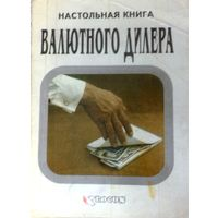 Настольная книга валютного дилера