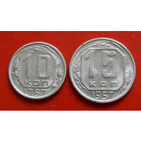 10+15 Копеек -1957- * -СССР- *-никель