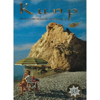 КИПР - Иллюстрированный путеводитель - 1986