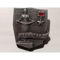 Город Герой Ленинград