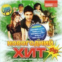 Новогодний хит (сборник MP3) CD