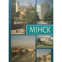 МИНСК, 1993г.