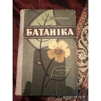 Батаника 5-6класс