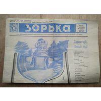 """Газета """"Зорька"""" Новогодний номер. 30 декабря 1983 г."""