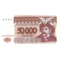 Приднестровье 50000 рублей 1995 UNC
