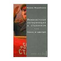 Феминистская интервенция в сталинизм, или Сталина не существует