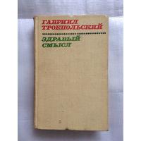 Гавриил Троепольский - Здравый смысл