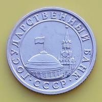 50 копеек 1991 РФ - Л