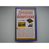 Питер Джеймс, Ник Торп Древние изобретения