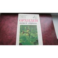 Книга. Архидеи нашей страны .М.Вахрамеева