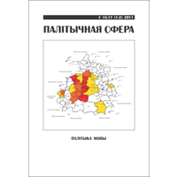 Палітычная сфера 16-17 2011. Палітыка мовы.