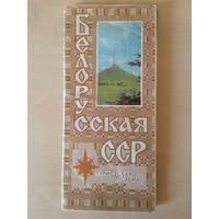 Белорусская ССР. Туристская схема. 1980.