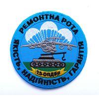 Шеврон ремонтной роты 25-ой отдельной парашютно-десантной бригады Аэромобильных войск Украины(распродажа коллекции)
