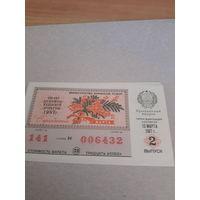 Лотерейный билет РСФСР  1987