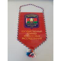 Вымпел государственный комитет финансовых расследований Беларусь