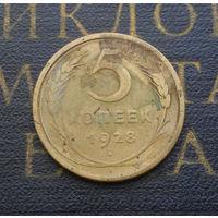 5 копеек 1928 СССР #01
