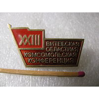 Знак. 23 Витебская областная комсомольская конференция. тяжёлый