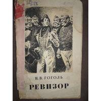 РЕВИЗОР.  Н.В.Гоголь.   Старое издание 1949 года.
