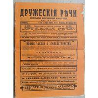 Дружеские речи Номер 9. Февраль1912 год. Еженедельный иллюстрированный журнал-газета.