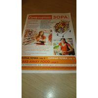 Журнал на болгарском языке