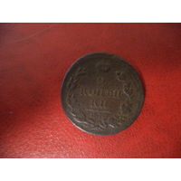 2 копейки 1813 ЕМ  РИ