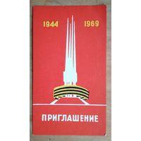Приглашение на торжественное открытие Кургана Вечной Славы. Минск.  5 июля 1969 г.