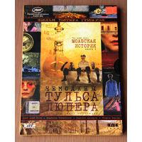 Чемоданы Тульса Люпера. Часть 1: Моабская история (DVD-9)