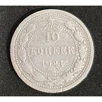 10 копеек 1921г.  с рубля