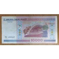 10000 рублей 2000 года, серия РД