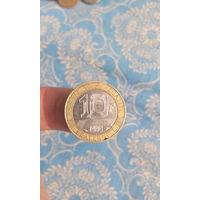 273# 10 франков 1991. франция