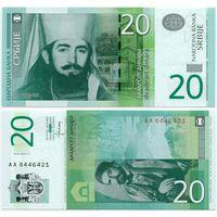 Сербия. 20 динаров (образца 2013 года, P55b, UNC)