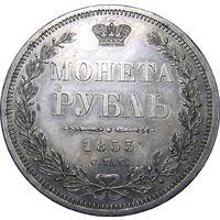 1 РУБЛЬ 1853 СПБ-НI СОСТОЯНИЕ UNC, ЗЕРКАЛЬНЫЙ ШТЕМПЕЛЬНЫЙ БЛЕСК