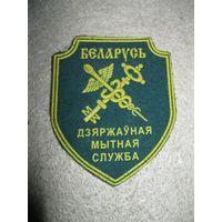 Шеврон РБ. Государственная таможенная служба РБ.(1).