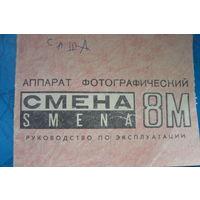Фотоаппарат Смена 8 м инструкция