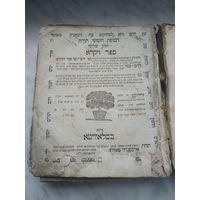 Иудаика. Еврейская книга Ваикра. 1806г. Славута!!! Очень редкая типография!!!