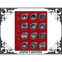 Лист Красный, для монет в капсулах D= 41мм, Коллекционер КоллекционерЪ в альбом для капсул