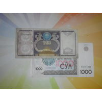 Узбекистан 1100сум