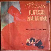 LP Евгений Птичкин - Песни (1975)